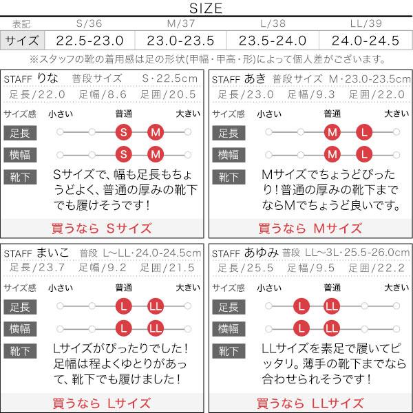 【H547】ファーローファー [H54H]のサイズ表