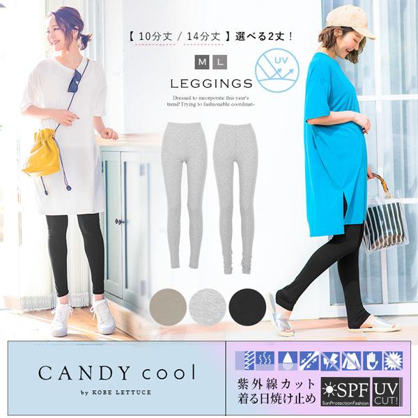 CandyCool UVカットレギンス [H554]