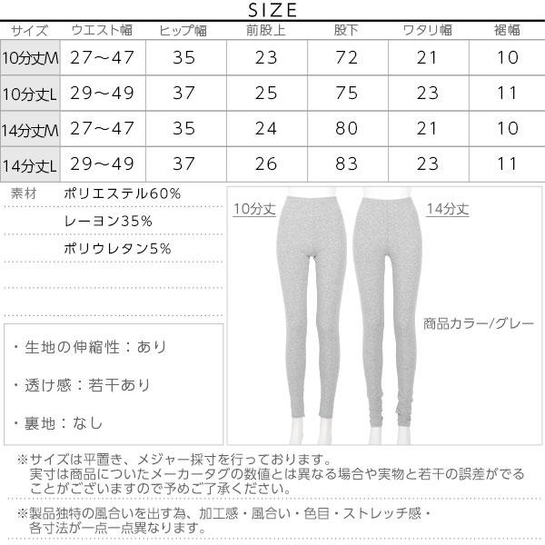 CandyCool UVカットレギンス [H554]のサイズ表