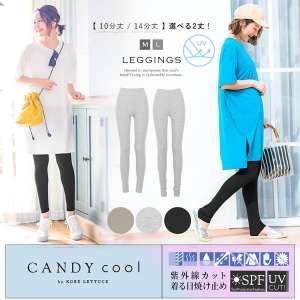 ≪ファイナルセール!≫【CandyCool】レギンス [H554]