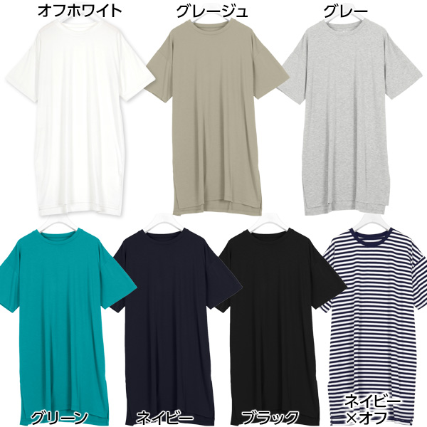 【CandyCool】Tシャツワンピ [H555]