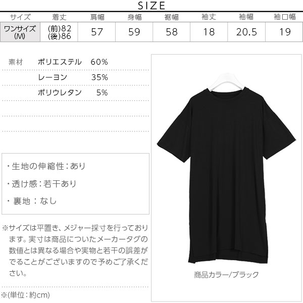 【CandyCool】Tシャツワンピ [H555]のサイズ表