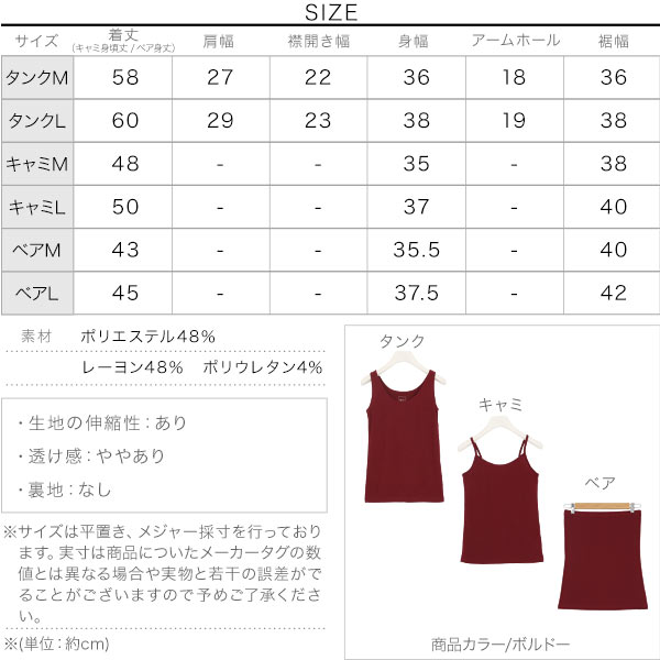 [ &HEAT ] 選べる3タイプインナー [H55K]のサイズ表