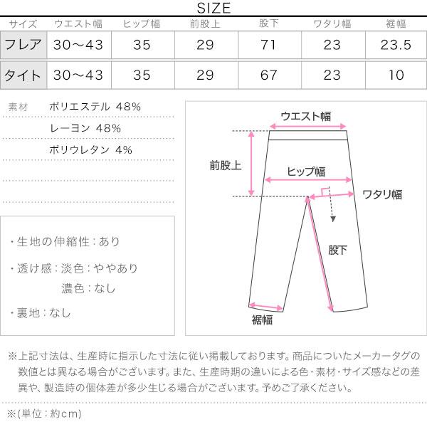 [&HEAT]選べる微起毛リブカットレギンス [H565]のサイズ表