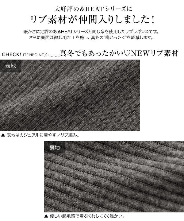 [&HEAT]選べる微起毛リブカットレギンス [H565]