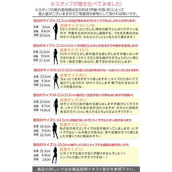 ≪セール≫とんがりカラーパンプス [I1000]のサイズ表