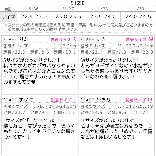 ポーチイン☆オペラパンプス [I1099]のサイズ表