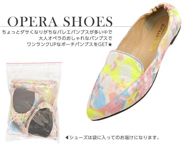 ポーチイン☆オペラパンプス [I1099]