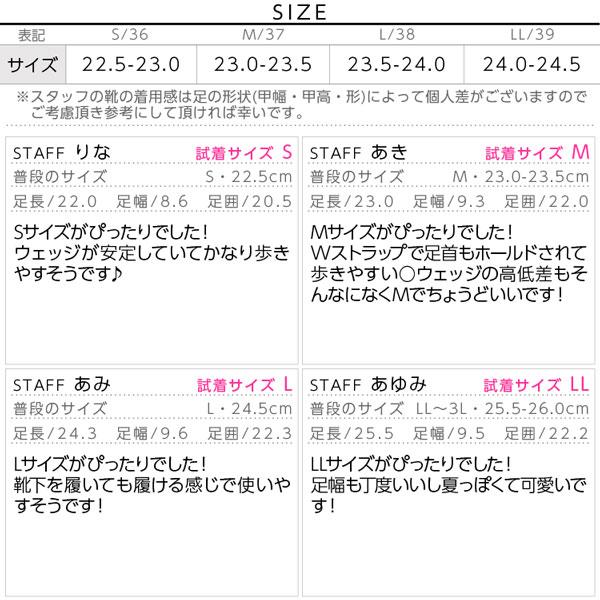 エスニックベルト☆ウェッジサンダル [I1134]のサイズ表