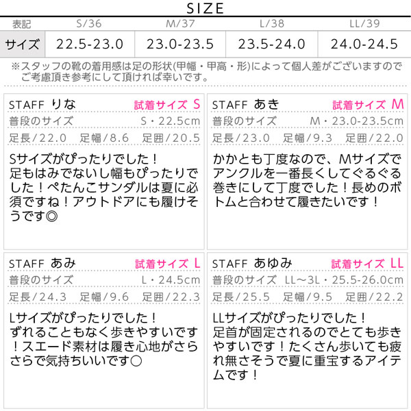 スタッズベルト☆サンダル [I1159]のサイズ表