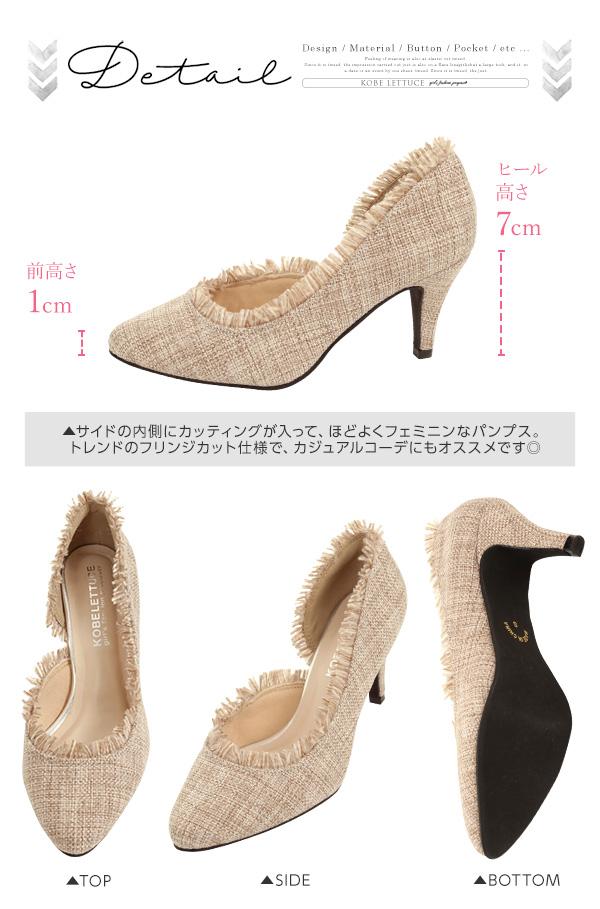 サイドカッティング☆フリンジデザインパンプス [I1243]