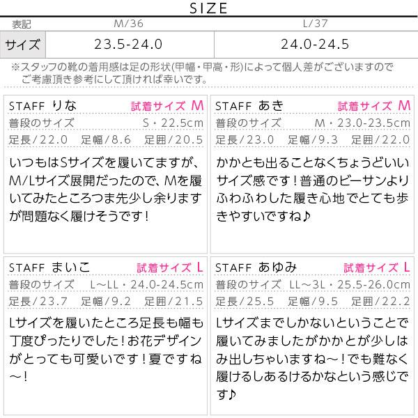 BIGフラワーモチーフ☆ビーチサンダル [I1255]のサイズ表
