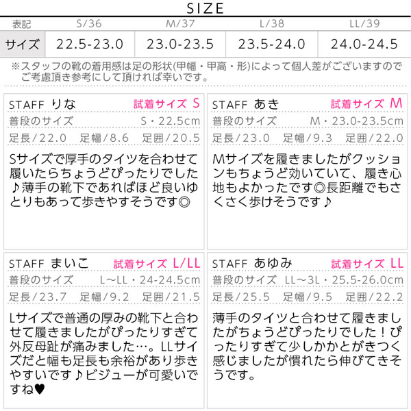 大振りビジュー☆ラウンドトゥフラットパンプス [I1276]のサイズ表