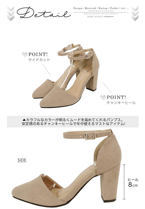 ≪プライスダウン★クリアランスセール!!≫サイドカットチャンキーヒールパンプス [I1279]