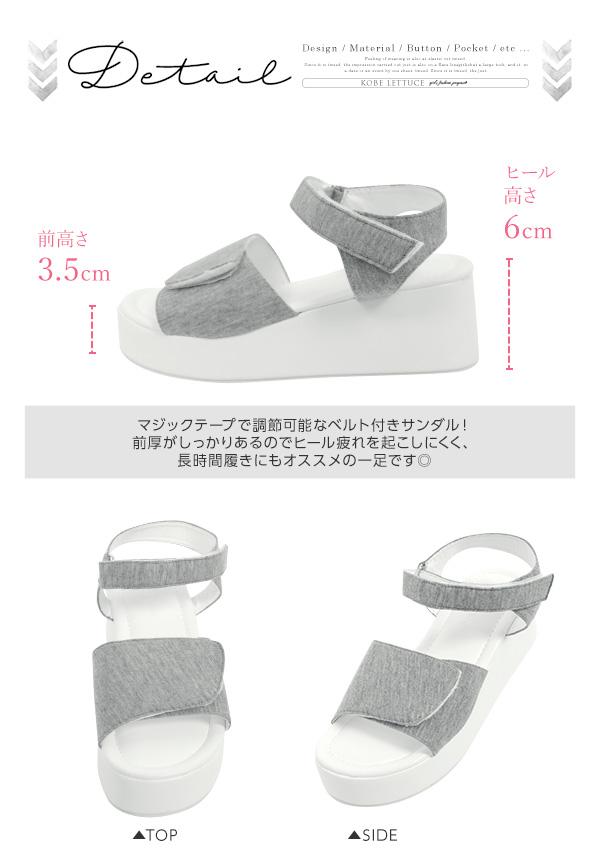 厚底マジックテープベルトサンダル [I1282]