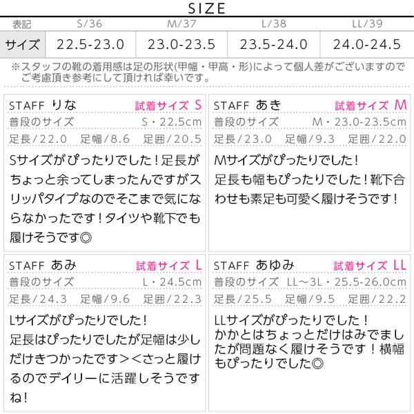 ビット金具付き☆バブーシュ [I1284]のサイズ表