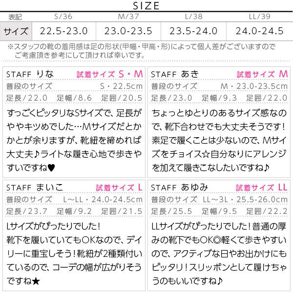 ≪シューズ&バッグ全品送料無料!6/1(月)朝11:59まで≫2way☆太紐スニーカー [I1289]のサイズ表