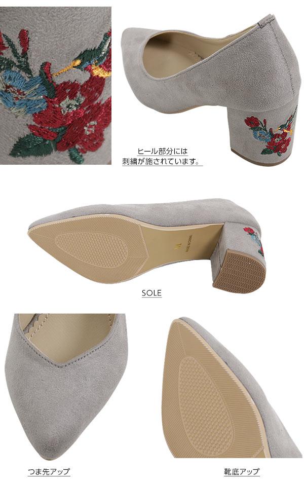 花柄刺繍チャンキーヒールパンプス [I1294]