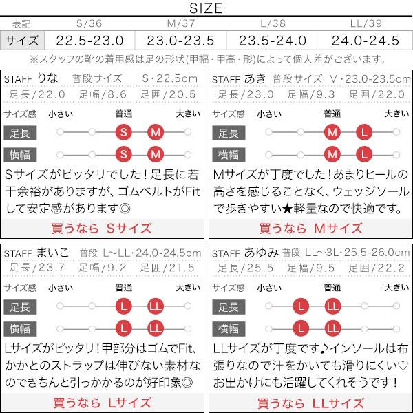 クロスゴムベルト☆ジュートサンダル [I1296]のサイズ表