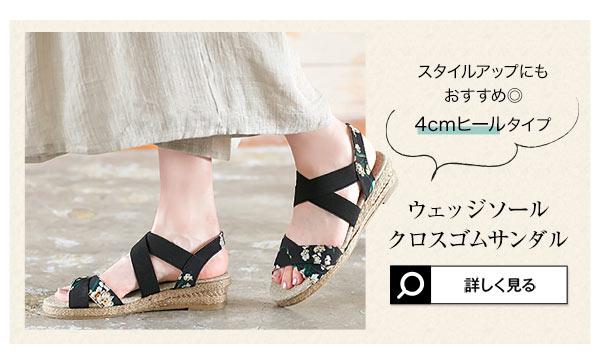 クロスゴムベルト☆ジュートサンダル [I1296]