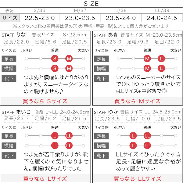 レインスニーカー [I1327]のサイズ表