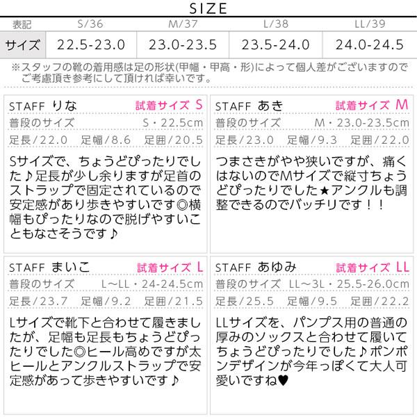 ≪シューズ全品送料無料!10/15(火)朝11:59まで≫ポンポン太ヒールサンダル [I1331]のサイズ表