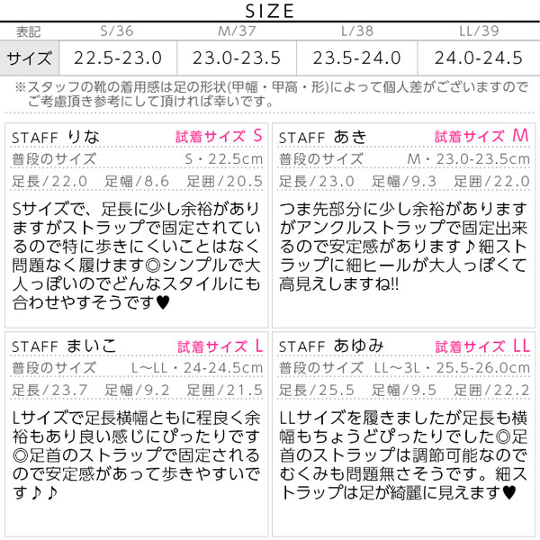 7cm細ヒール☆アンクルストラップ付きサンダル[I1343]のサイズ表