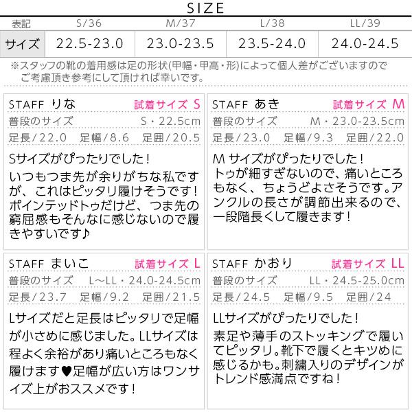 フラワー刺繍★サイドカットパンプス [I1368]のサイズ表