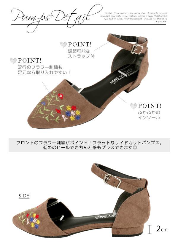 フラワー刺繍★サイドカットパンプス [I1368]