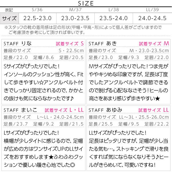 ブロックパーツヒール☆パンプス [I1369]のサイズ表