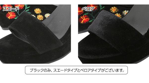 刺繍ウェッジサンダル [I1372]