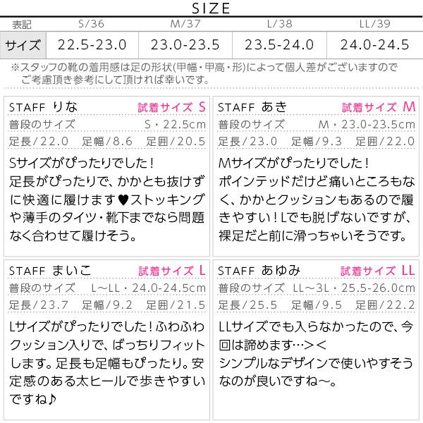 太チャンキーヒール☆ポインテッドトゥパンプス [I1385]のサイズ表