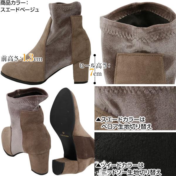 サイド異素材切り替え☆ストレッチショーツブーツ [I1388]