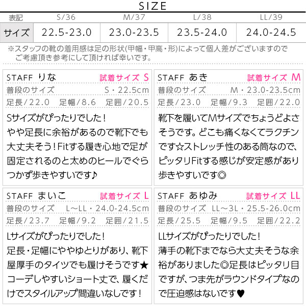 サイド異素材切り替え☆ストレッチショーツブーツ [I1388]のサイズ表