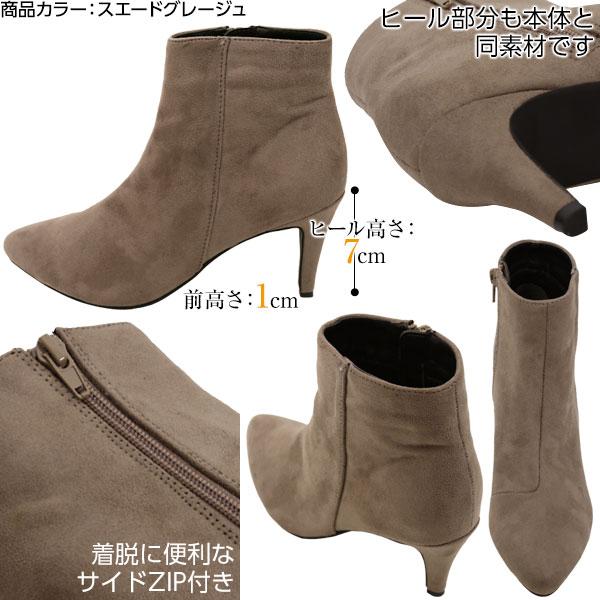 サイドZIP☆ショート丈ブーツ[I1392]
