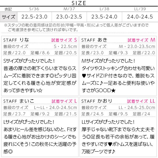 サイドZIP☆ショート丈ブーツ[I1392]のサイズ表