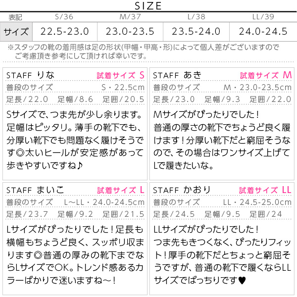 太ヒールショートブーツ [I1395]のサイズ表