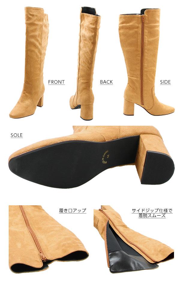 スクエアトゥロングブーツ[I1408]