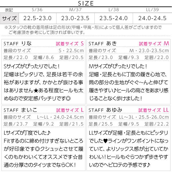 ≪シューズ全品送料無料!11/24(火)朝11:59まで≫ラインdesign☆ストレッチソックスブーツ [I1427]のサイズ表