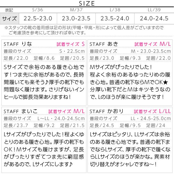 異素材切替☆インヒール☆サイドZipラウンドトゥショートブーツ [I1444]のサイズ表