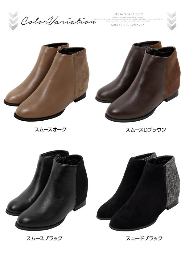 異素材切替☆インヒール☆サイドZipラウンドトゥショートブーツ [I1444]