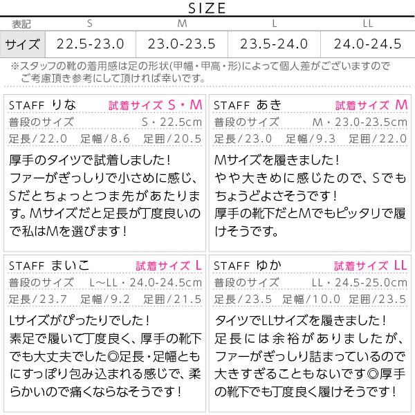 2WAY☆折り返しファーモカシンブーツ [I1446]のサイズ表