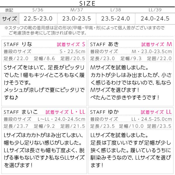 メッシュ編み☆ナチュラルフラットサボシューズレディースぺたんこラクチン[I1466]のサイズ表