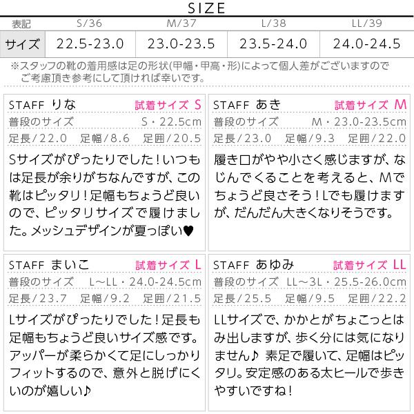 太チャンキーヒール★メッシュ編みサボサンダルシューズ [I1467]のサイズ表