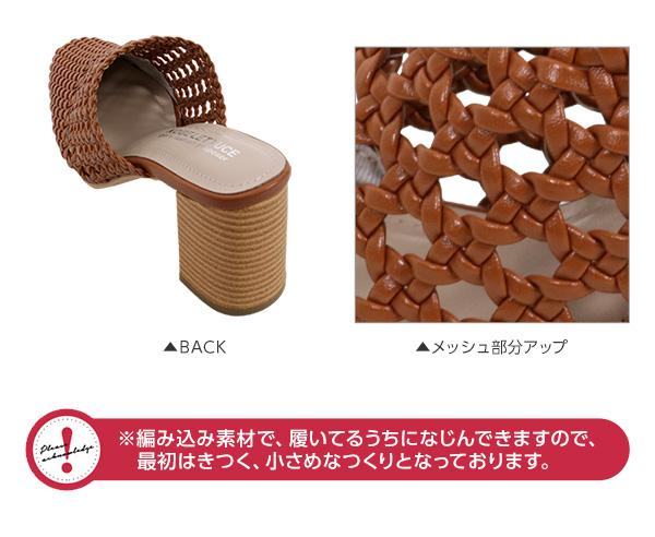 太チャンキーヒール★メッシュ編みサボサンダルシューズ [I1467]