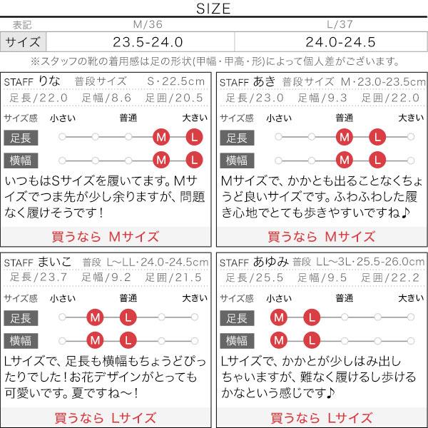 [M/L]BIGフラワーモチーフデザイン☆ローウェッジビーチサンダル [I1478]のサイズ表