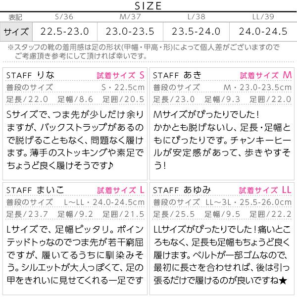 バックストラップ★ポインテッドトゥ☆チャンキーヒールパンプス [I1481]のサイズ表