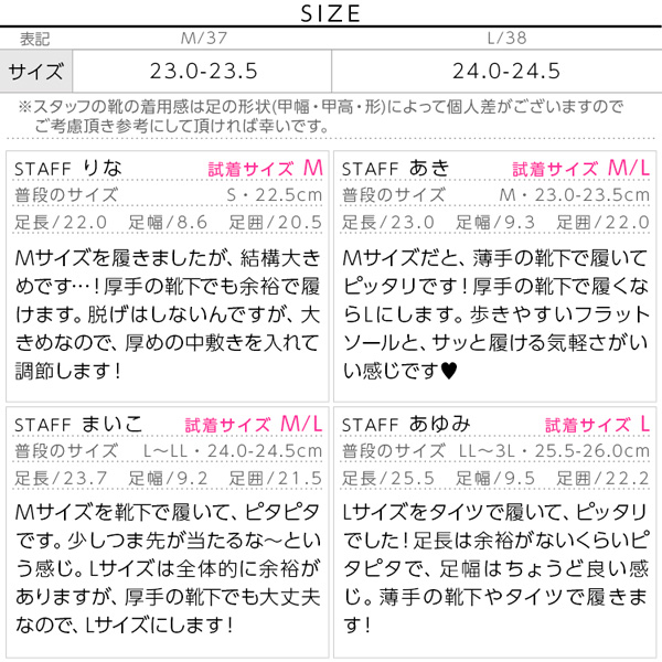 ブラックフラットソール★サイドゴアスニーカー[I1497]のサイズ表