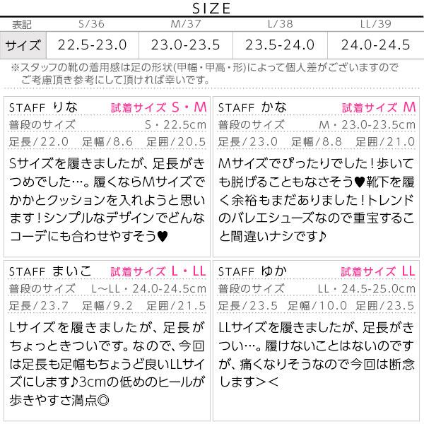 3cm太ヒール☆ラウンドヒールバレエパンプス [I1499]のサイズ表