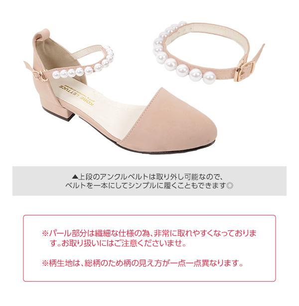 アンクルWパールベルト☆サイドカットフラットパンプスシューズ [I1502]